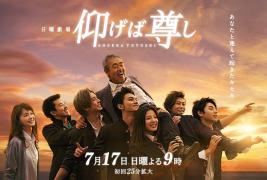 【8集全】2016夏季日剧《敬仰吾师》网盘资源+在线地址