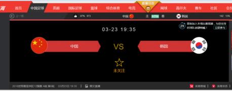 在国外看2018世界杯预选赛亚洲区12,中国VS韩国乐视