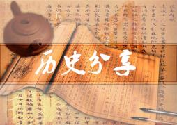 【历史分享】之春秋战国