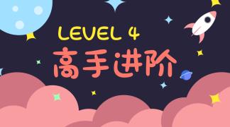 【英语挑战赛】LEVEL4. 高手进阶 正式开启