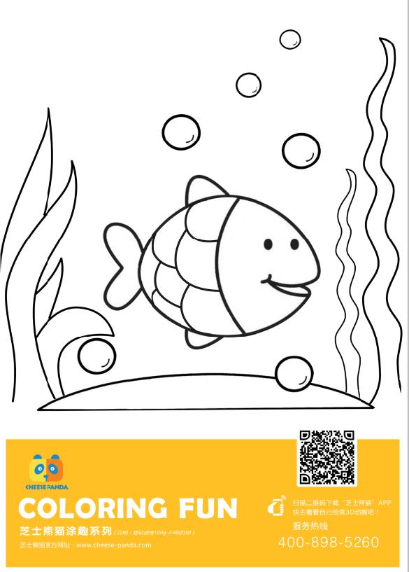 扩展孩子思维.培养孩子简笔画兴趣