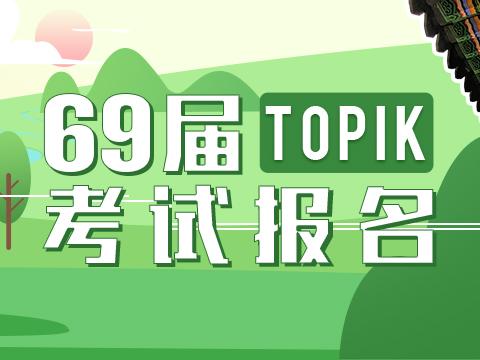 2020年69届韩国语能力考试(TOPIK)报名时间