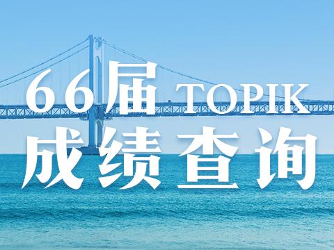 66届TOPIK成绩查询入口-韩国语能力考试查分时间