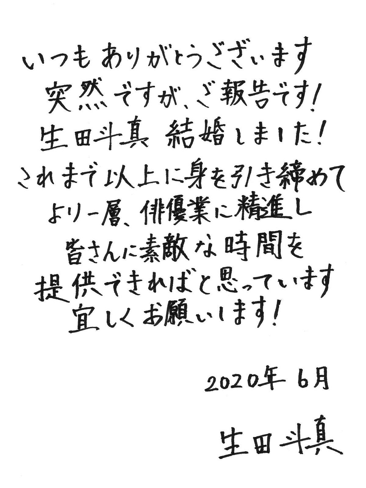 野菜 名 真 斗 清 生田