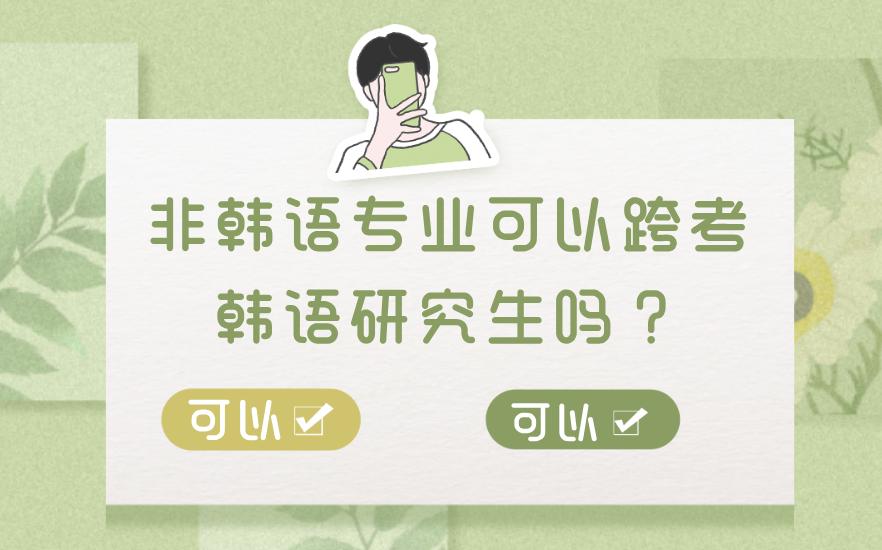 韩语考研:非韩语专业可以报考韩语研究生吗?
