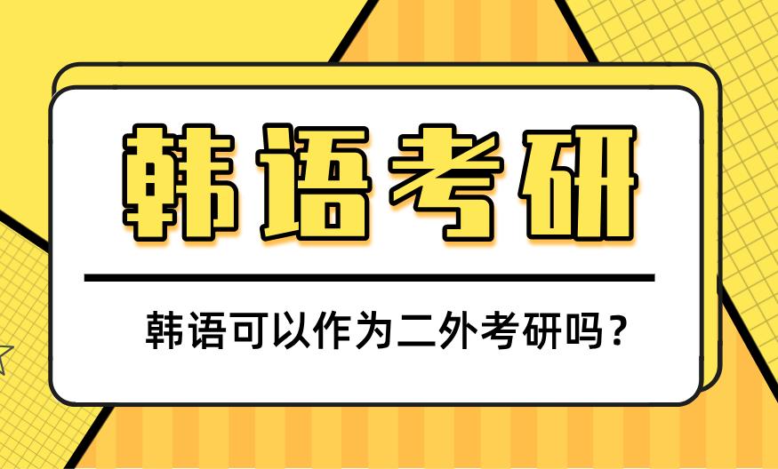 韩语考研:考研二外可以选韩语吗?有哪些学校?