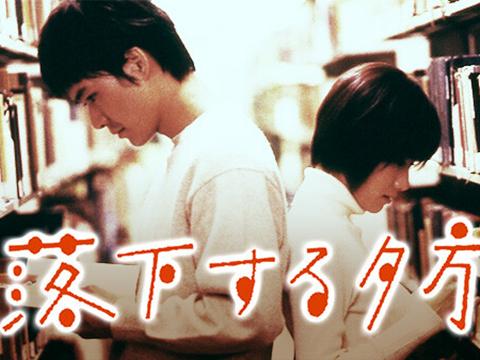日本畅销作家江国香织小说推荐:沉落的黄昏