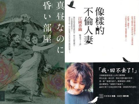 日本畅销作家江国香织小说推荐:像样的不伦人妻