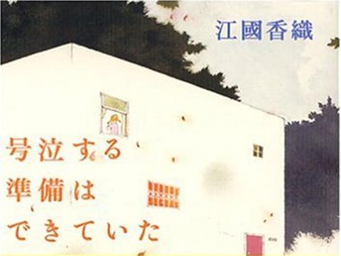 日本畅销作家江国香织小说推荐:好想痛痛快快哭一场