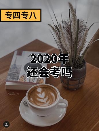 2020年专四专八还考不考?会机考吗?
