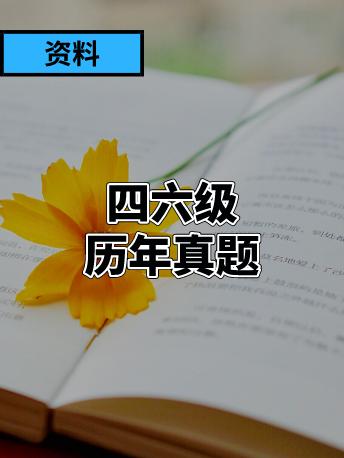 福利:最新四六级历年真题免费领!