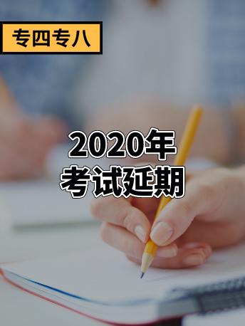 最新!2020英语专四专八考试延期!今年还有的考吗?