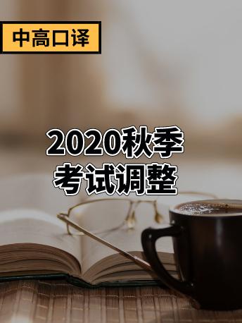 通知!2020年秋季上海外语口译证书考试有调整,请大家注意!