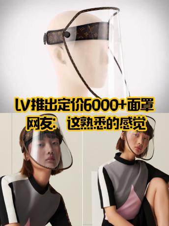 """LV推出奢华""""防飞沫""""面罩,定价6千多!网友:这熟悉的感觉..."""