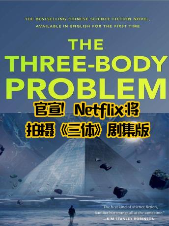 官宣!Netflix将拍摄《三体》剧集版!