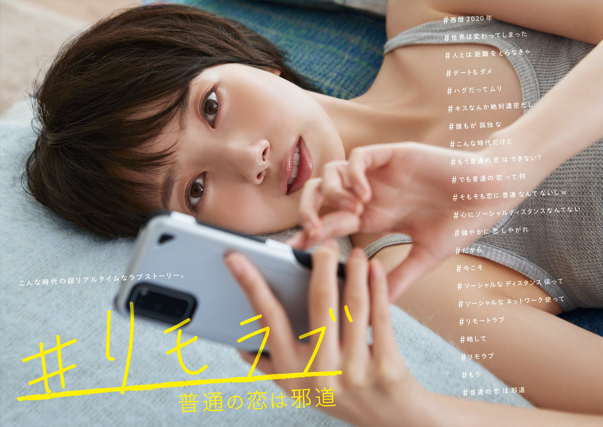 2020年秋季日剧推荐:远程恋爱~普通的恋爱是邪道~