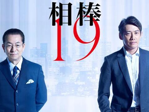 水谷丰《相棒19》第一集收视率17.9%