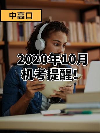 【特别提醒】考生必看!2020秋季线上考试特别提醒!