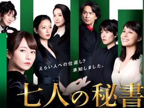 木村文乃《七个秘书》第一集收视率13.8%