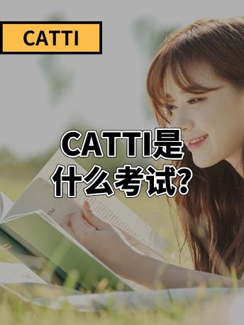CATTI是什么考试?难不难?