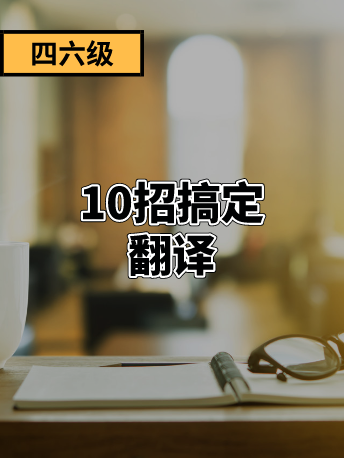 最后3周,10招快速搞定四六级翻译