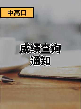 关于2020年秋季上海外语口译证书考试成绩查询的通知