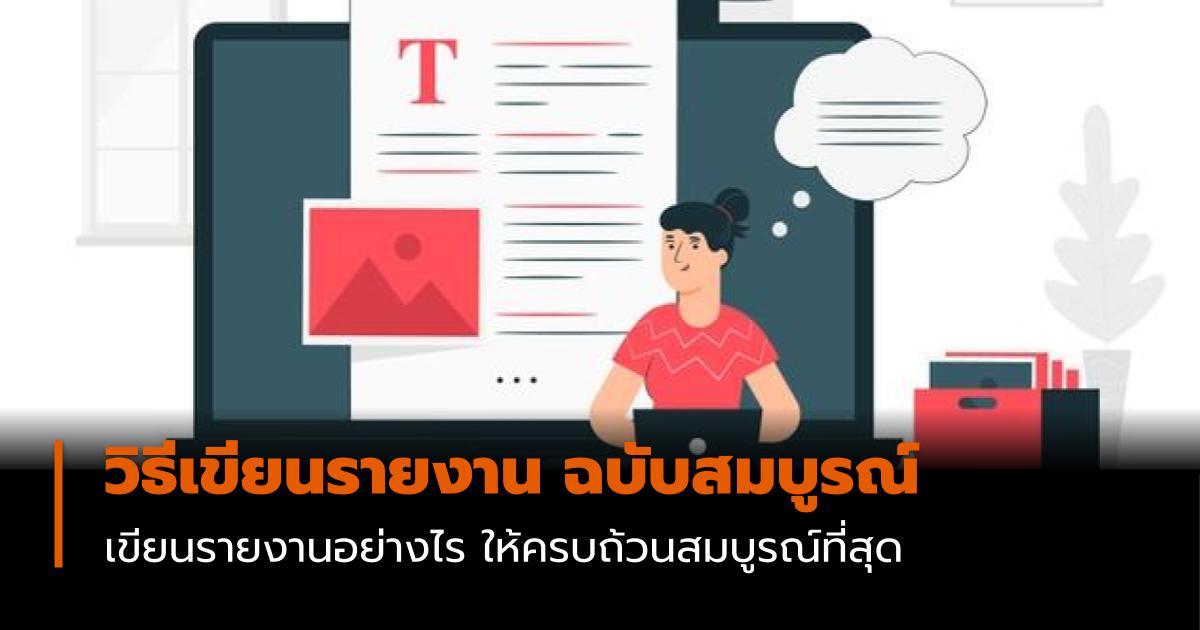 泰语小伙伴们看过来 泰语报告你会写吗? 快来学干货