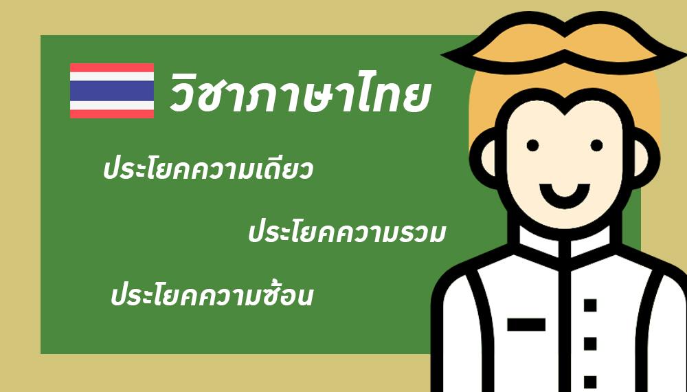 简单、复合加并列,泰语句子结构大揭秘!