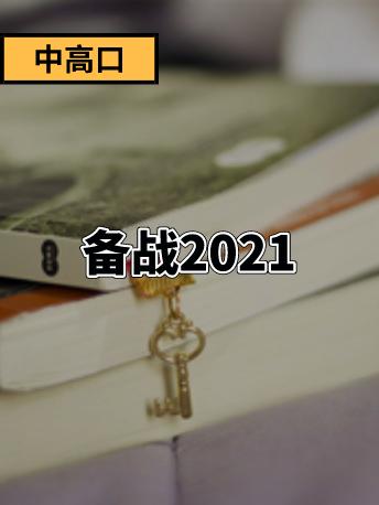含金量超高的口译证书,2021你还不打算考吗?