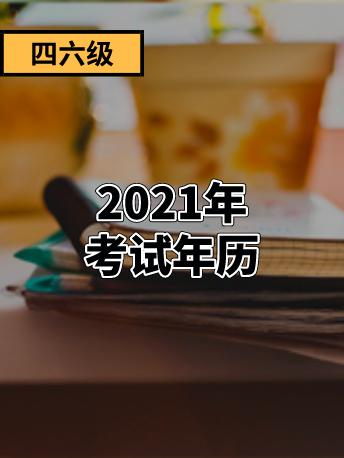 2021考证年历已出炉,快收藏!