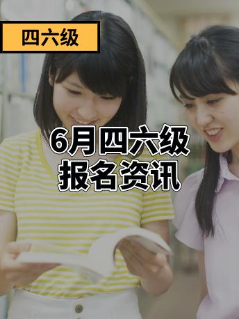 对外经济贸易大学|2020级本科生英语四六级考试报名电子照片收集