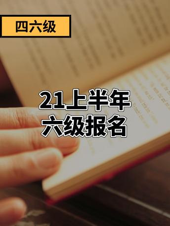 有学校发布2021六级报名时间!口试是必考吗?笔试和口试挂钩吗?