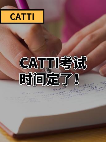 定了!2021年CATTI翻译资格考试时间公布!
