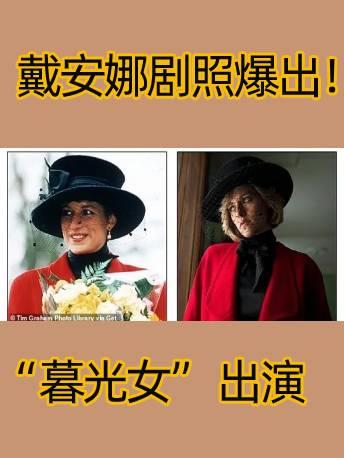 """""""暮光女""""的戴安娜剧照爆出!但是出柜后的小K能演好王妃吗?"""