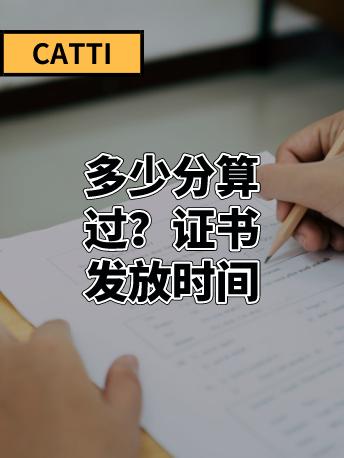 CATTI多少分才能过?证书什么时候发?