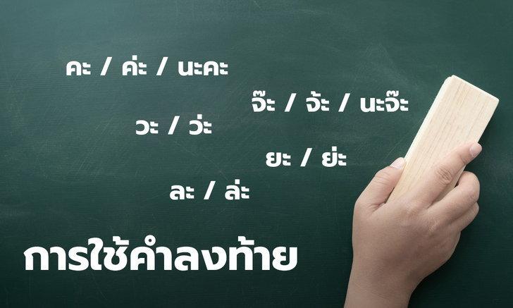 还na/ka/krab就out了,泰语的其他句尾词,赶紧学起来!