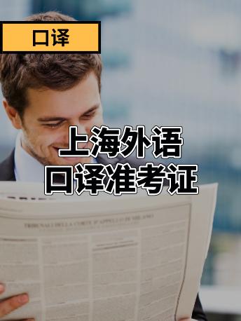 2021年春季上海外语口译证书考试打印准考证通知(含操作流程)