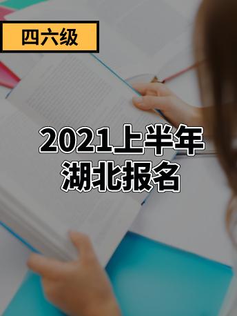 湖北2021年上半年英语四级考试报名须知