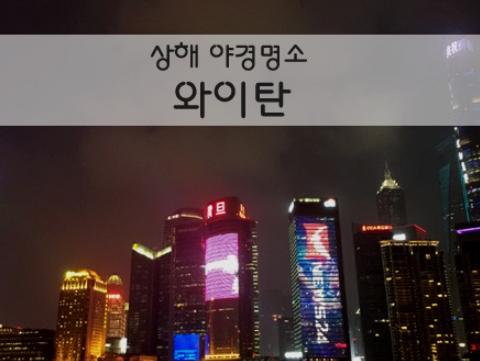 韩国人如何标记中国的地名和人名?