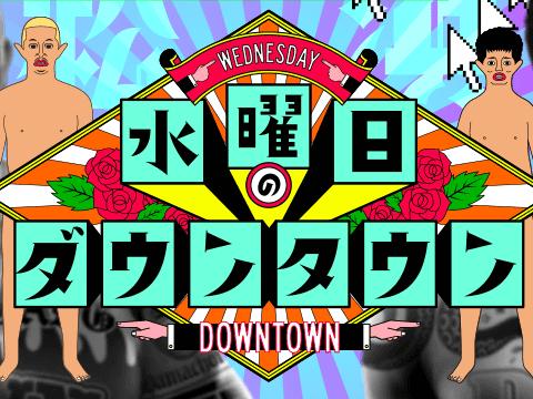 水曜日的downtown:不爱看电视的日本年轻人唯一在追的综艺