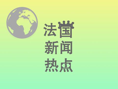 外媒之声:一些外国专家对中国的看法