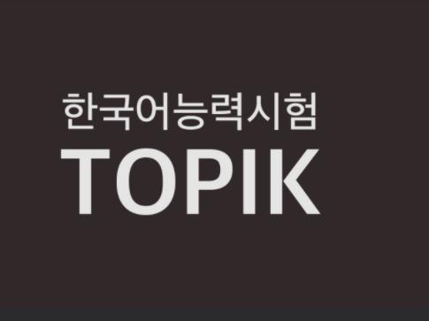 TOPIK写作分数划分&评分标准,知道少扣20分!