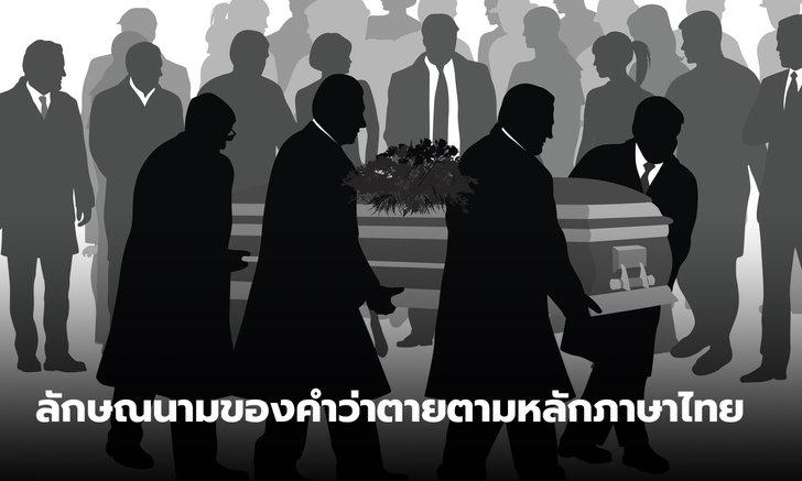 """泰语中""""ตาย""""这个词,不同场合,不同用法,你是否也曾被难倒过?"""