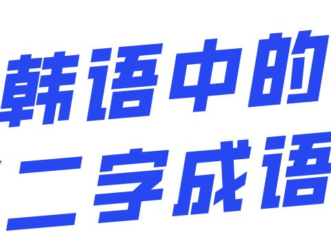 """韩语中""""二字成语""""和""""三字成语""""怎么使用?"""
