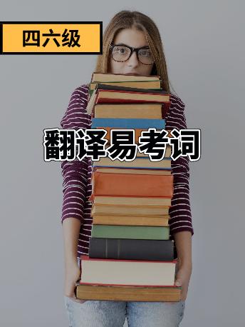 全国大学英语六级翻译易考词,建议收藏!!!