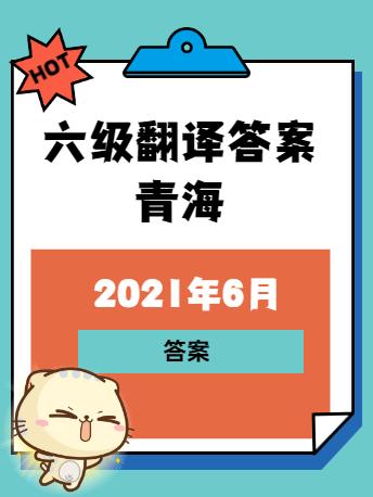 2021年6月英语六级翻译答案:(青海)(沪江网校)