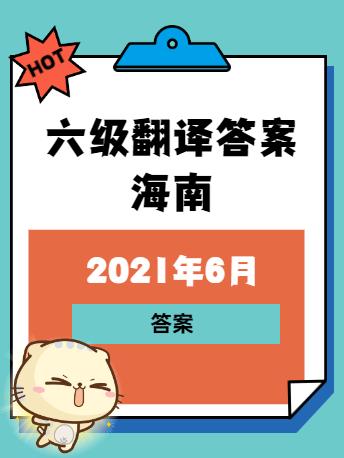2021年6月英语六级翻译答案:海南(沪江网校)