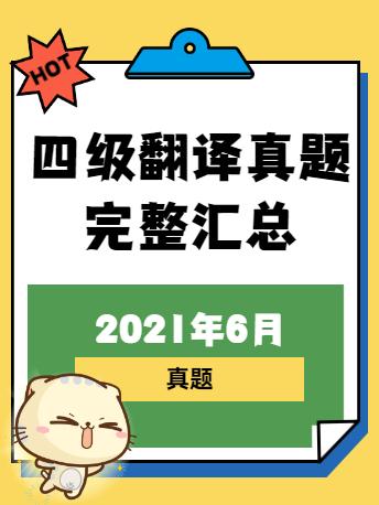 2021年6月英语四级翻译真题题目汇总(沪江网校)