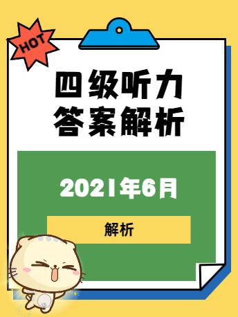 2021年6月英语四级听力答案解析(沪江网校)