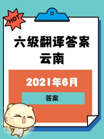 2021年6月英语六级翻译答案:云南(沪江网校)
